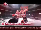声动亚洲完整版第十期20120809