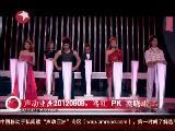 声动亚洲20120809:骞红 PK 梁晓珺