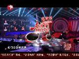 声动亚洲20120815:王啸坤PK祝氏