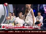 声动亚洲20120815:李娅莎PK梁晓