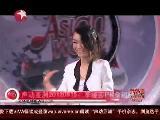 声动亚洲20120815:李娅莎PK余超