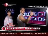 声动亚洲20120815:彭远扬PK郭美