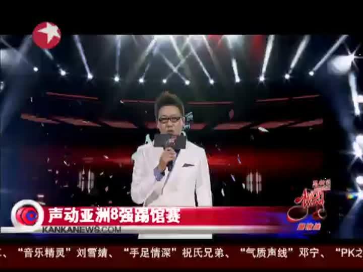 声动亚洲完整版第十二期20120816