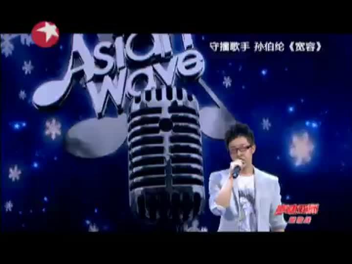 声动亚洲20120816:孙伯纶 宽容
