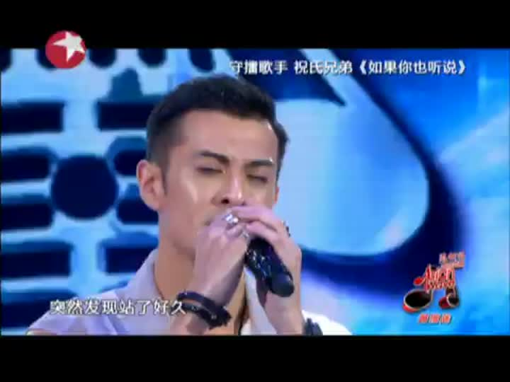 声动亚洲20120816:祝氏兄弟 如果你也听说