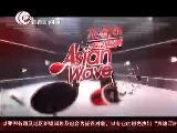 声动亚洲完整版复活赛20120823