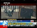 纽约帝国大厦外枪击案现场画面:2死8伤