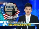 美国:纽约闹市区发生枪击事件——帝国大厦附近发生枪击事件