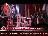 声动亚洲20120829:孙伯纶PK双孖JL