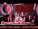 声动亚洲20120829:郭一凡PK邓宁