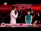 声动亚洲20120829:刘雪婧PK梁一贞