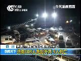 视频:四川攀枝花煤矿事故已致15人遇难