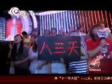 声动亚洲20120830:常石磊PK八三夭乐团