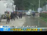四川凉山地质灾害:3号营地工人讲述惊魂
