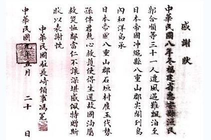 日本1786年地图惊天揭幕:承认