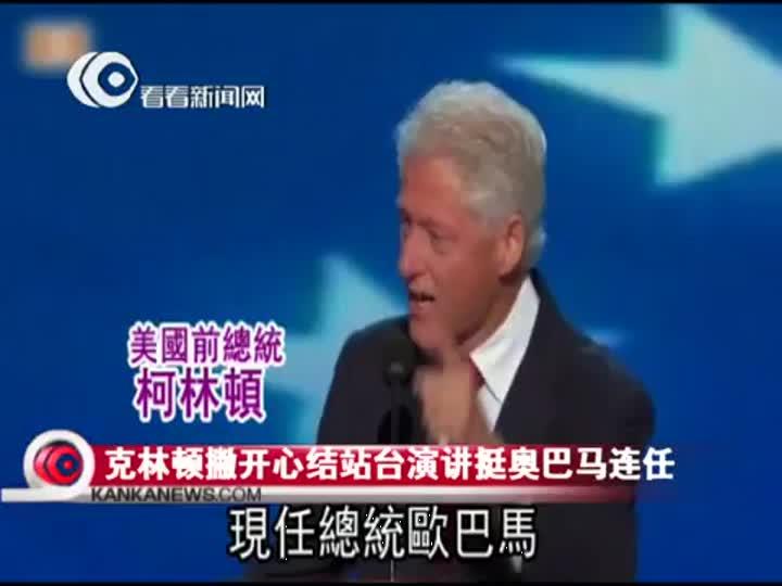克林顿撇开心结站台激情演讲 力挺奥巴马连任