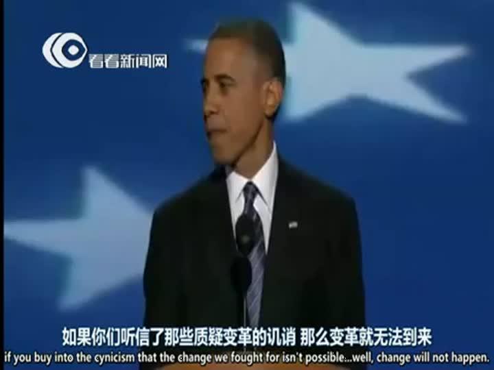 奥巴马接受总统提名 演讲引全场支持者欢呼