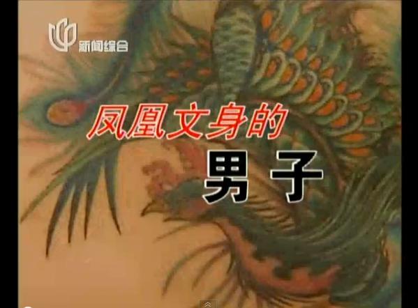 东方110:凤凰纹身的男子
