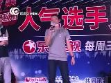 声动亚洲人气选手见面会:霍尊清唱《high歌》