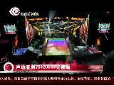 声动亚洲完整版亚洲区争霸战2012091
