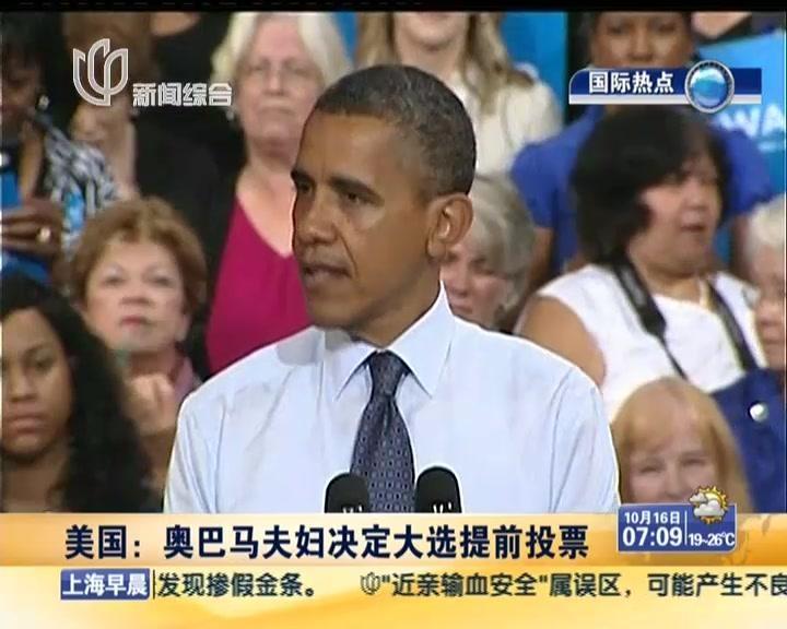 美国:奥巴马夫妇决定大选提前投票