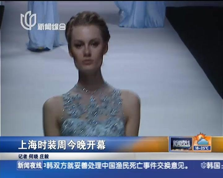 上海时装周今晚开幕