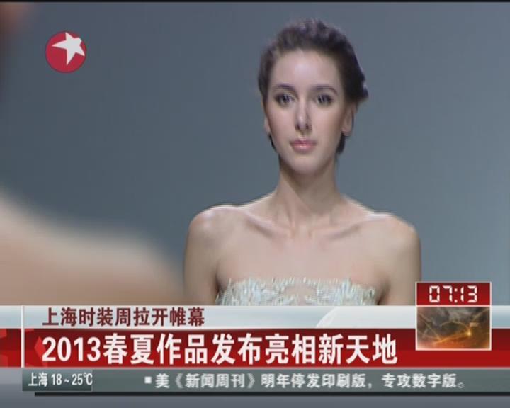 上海时装周拉开帷幕:2013春夏作品发布
