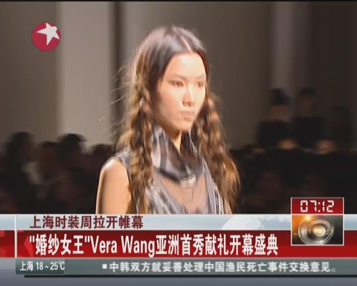 """上海时装周拉开帷幕:""""婚纱女王""""Vera"""