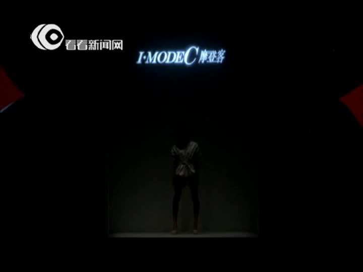 上海时装周:I·Modec摩登