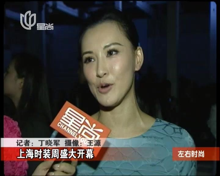 上海时装周盛大开幕