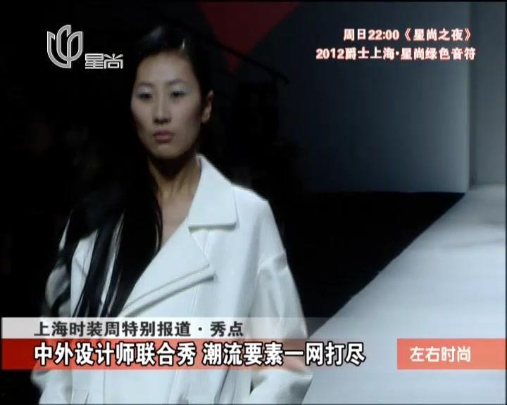 上海时装周特别报道·秀点:中外设计师联合秀