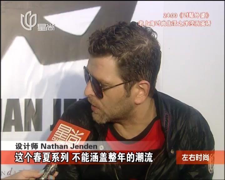 上海时装周特别报道·秀点:英伦设计  性感感性共