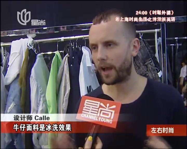"""上海时装周特别报道·秀点:""""异类""""风格  时装周"""