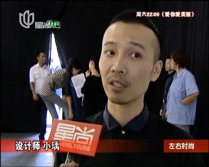 上海时装周特别报道·秀点:礼服秀  本土高级