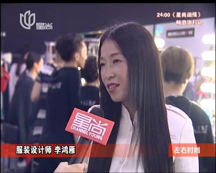 """上海时装周特别报道·秀点:""""唤醒""""梦境  玩"""