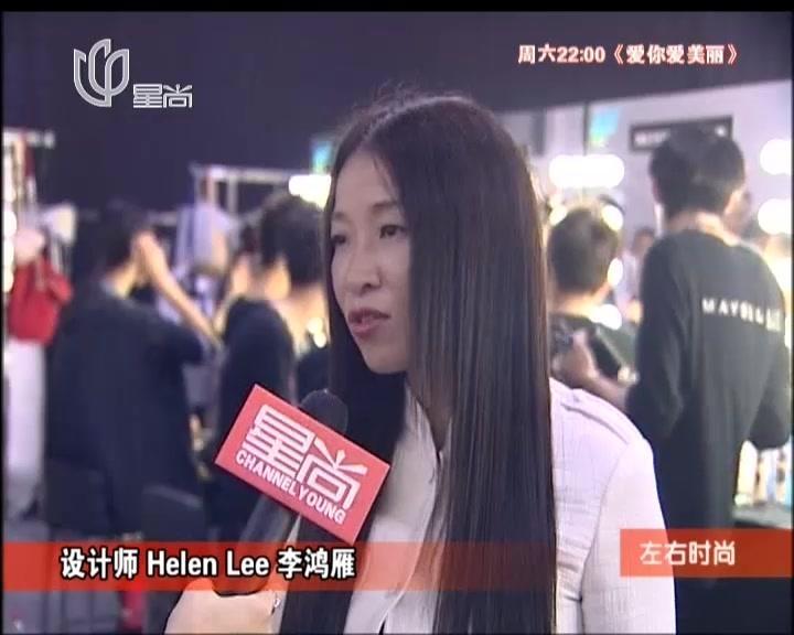 上海时装周特别报道·大牌:2013春夏妆容