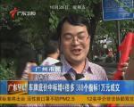 杭州市车牌摇号中标图片_北京车牌摇号网站开通每月8日前可申请