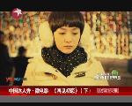 中国达人秀·微电影:《再见初恋》(下)