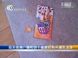 搞笑视频:偷吃饼干被抓后狗狗痛哭流涕表示忏悔