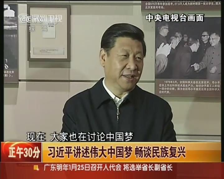 习近平讲述伟大中国梦