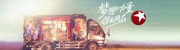 东方卫视跨年演唱会:梦想报时——马良篇