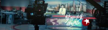 东方卫视跨年演唱会:梦想报时——主播篇