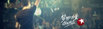 东方卫视跨年演唱会:梦想报时——驻唱篇