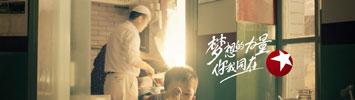 东方卫视跨年演唱会:梦想报时——拉面篇