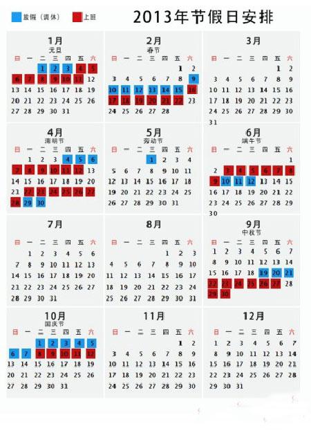 2013年节假日安排日历版 元旦1月1日至3日放假 节后连上8天班 图图片