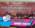 中国国家交响乐团  新年奏响《中国之声》