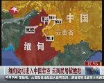 缅甸军事冲突:缅甸战机进入中国领空 云