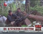 缅甸政府军空袭克钦族独立军 边境安宁