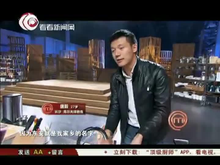 顶级厨师20130117:湖南小伙含泪讲述家传名菜东安鸡