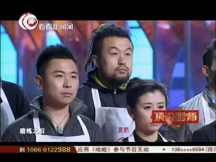 《顶级厨师》20130131:刘一帆《大师课
